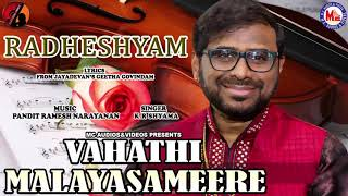 Vahathi Malayasameere | Classical Songs | Classical Devotional Song