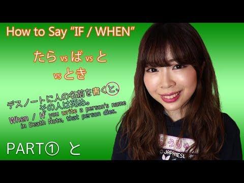 """IF"" / ""WHEN"" (と vs たら vs とき) Differences ┃PART1 と"