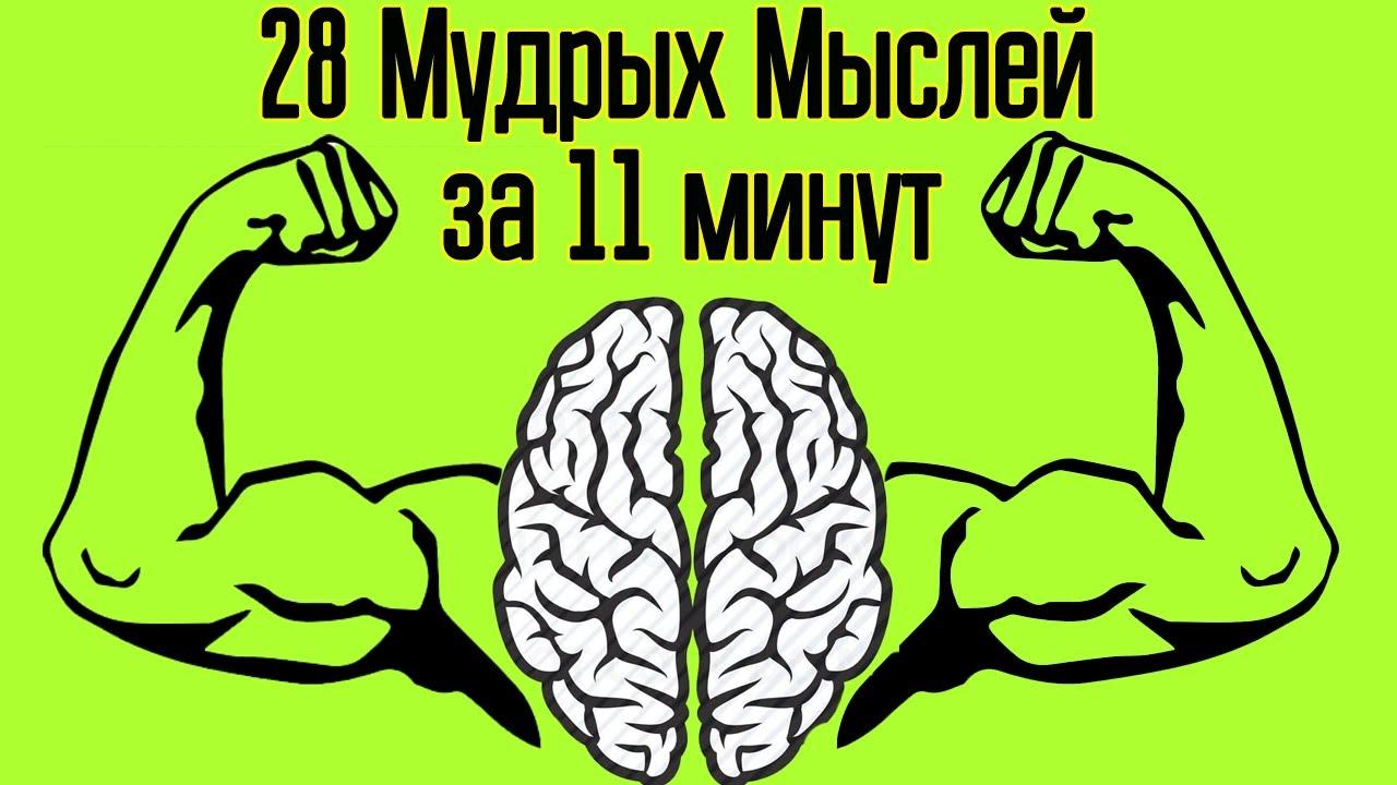 28 лучших мыслей для создания жизни мечты – Мотивация и Вдохновение из мудрых мыслей и слов