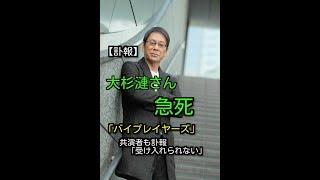 急性心不全のため21日未明に急死した俳優の大杉漣さんは、この日の午...