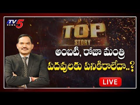 Top Story Debate | అంబటి, రోజా మంత్రి పదవులకు పనికిరాలేదా? | YSRCP Cabinet | AP Politics | TV5  News teluguvoice