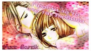 Мэй и Ямато - Прости за то, что так любила (Грустный аниме клип)