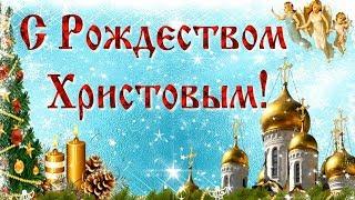 С Рождеством. Красивое видео поздравление с Рождеством Христовым. Рождественская видео открытка