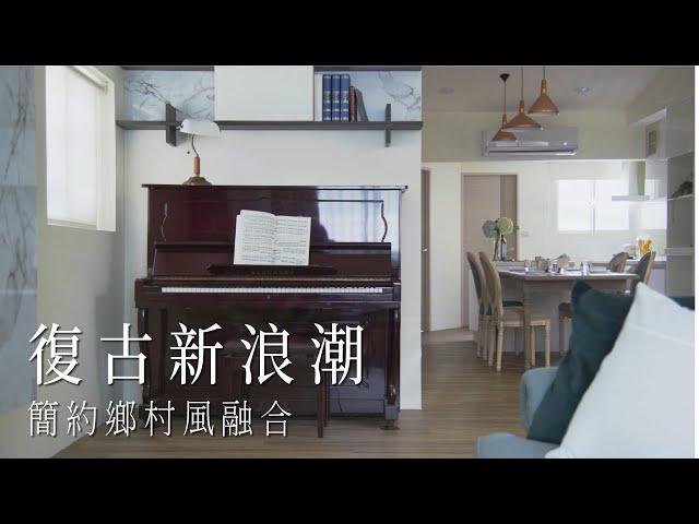 LET'S PLAY THE PIANO復古新浪潮,簡約鄉村風元素融合 清新宅 Take a C 動態錄影  # house