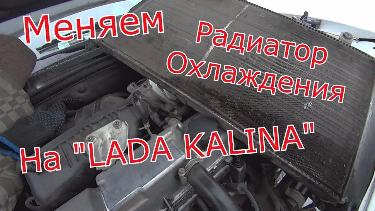 "Замена Радиатора Охлаждения на ""Lada Kalina"". Слив ОЖ. Снятие Вентилятора"