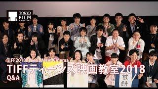 登壇ゲスト:大九明子(監督)、土肥悦子(こども映画教室 代表)、吉川...
