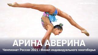 СЕНСАЦИЯ ПОБЕДА Арины Авериной на чемпионате России 2021 Супероценки за булавы