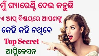 କି ଆପ୍ ରେ ବାପ୍ ||Top 1 Latest UNIQUE Android Apps | Best 1 Android APPS |