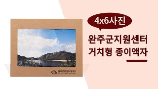 완주군 관광지 홍보용 4x6사진 거치형 종이액자