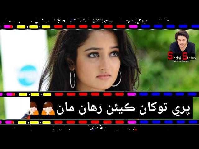 Best Sindhi WhatsApp Status||Tufail Sanjrani||Hikro Tahinjo e sir aa||Best Whatsapp status