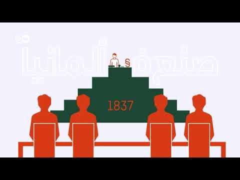 كيف نشأ قانون حقوق الملكية الفكرية؟ | صنع في ألمانيا  - 11:54-2019 / 7 / 12