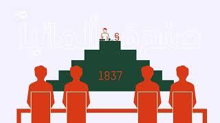 كيف نشأ قانون حقوق الملكية الفكرية؟ | صنع في ألمانيا
