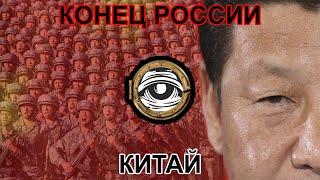 Конец России. Китай.