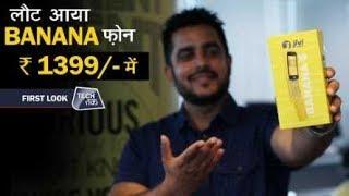 कम दाम में मॉडर्न फीचर   Jivi BANANA 6    कीमत  Rs 1399   Tech Tak