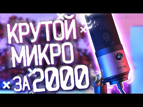 Поясняю за микрофон Fifine K669 - Идеальный микрофон для YouTube