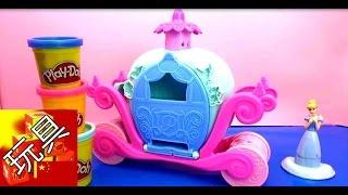 和我一起玩玩具 :用  培乐多带亮片粘土 灰姑娘 公主魔法马车自制 公主裙