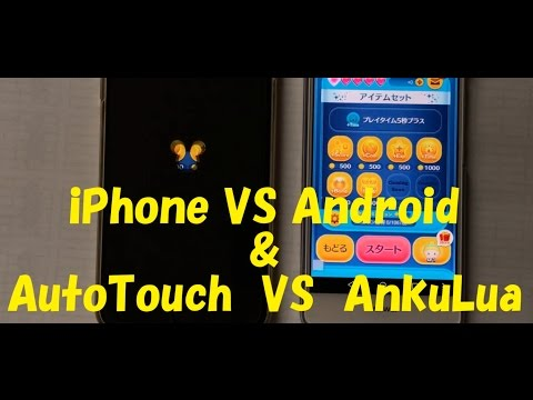 Iphone Vs Android ツムツム Youtube