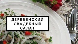 Деревенский свадебный салат из свинины с луком