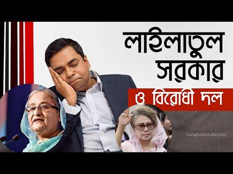 Lailatul Vote: Lailatul Govt: Lailatul BNP #BanglaInfoTube #ShahedAlamReport