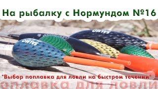 поплавок для ловли на быстром течении : На рыбалку с Нормундом #16