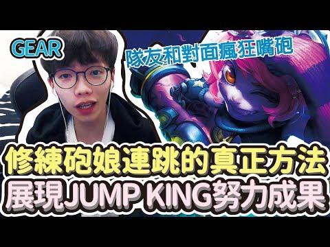 【Gear】Jump King是令人絕望的遊戲?體驗屁孩嘴炮對話超爆笑!