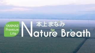 """説明自然と直に触れ合う人々、そしてその生活の中にある""""ニッポン""""の魅..."""