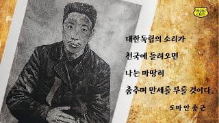안중근의사 동판화 작업  Ahn Jung Geun co…