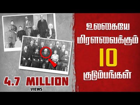 மிரள வைக்கும் 10  பணக்கார குடும்பங்கள் | Mind Blowing Facts of 10 rich families luminati|Kichdy