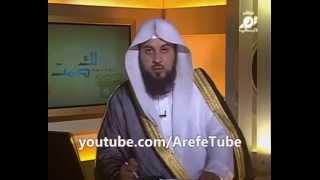 فتوى اخذ قرض من البنك حلال ام حرام فتوى الصحيحة  من القرآن الكريم مع الشيخ محمد العريفي