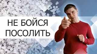 Польза соли для организма. Вред бессолевых диет. Соль польза и вред. Сколько нужно соли. Альдостерон