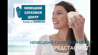 Немецкий слуховой центр в Казахстане. Слуховые аппараты Siemens(