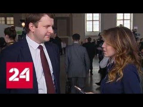 Орешкин: макроэкономические реформы в России создали условия для устойчивого развития - Россия 24