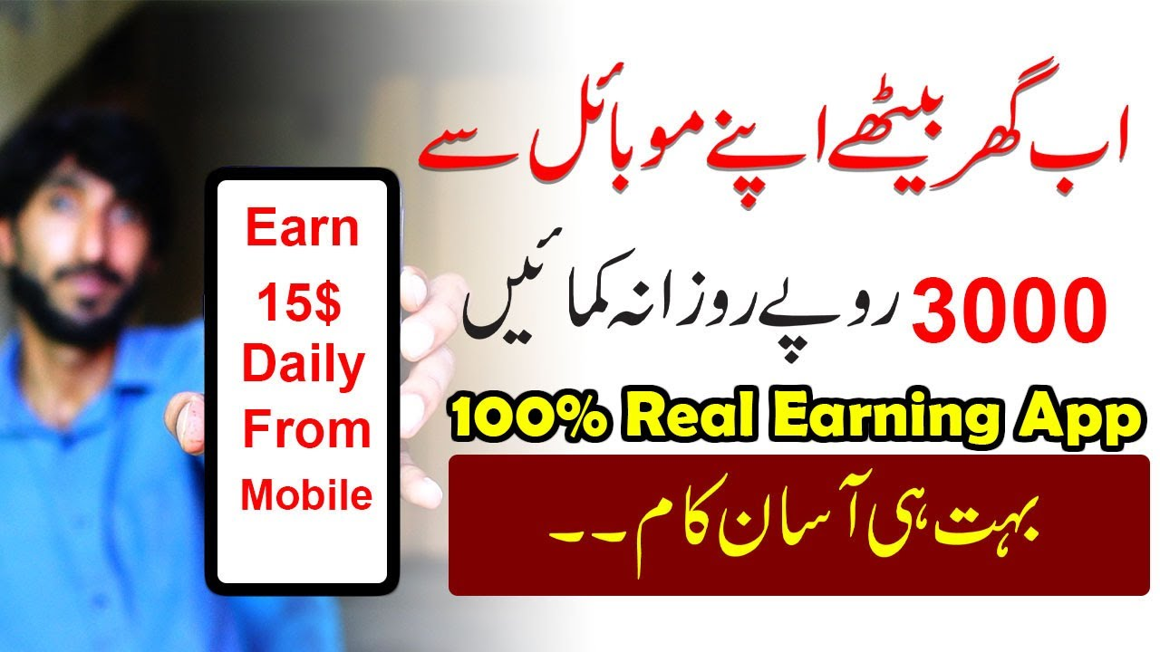 Real Earning App || How To Earn money online from mobile || Earn 3000 Rupees daily and simple.