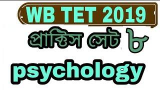 মনোবিদ্যা//Psychology//Practice set 8 //special for TeT 2019