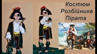 Фото Карнавальные Костюмы - Пират, Разбойник. Прокат Киев.
