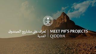 Meet PIF's Projects - Qiddiya | تعرّف على مشاريع الصندوق - القدية