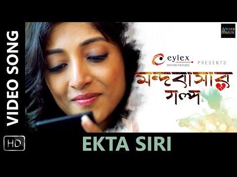 Ekta Siri Video   MandoBasar Galpo  Bengali Movie 2017  Anupam  Ashok Bhadra  Parambrata