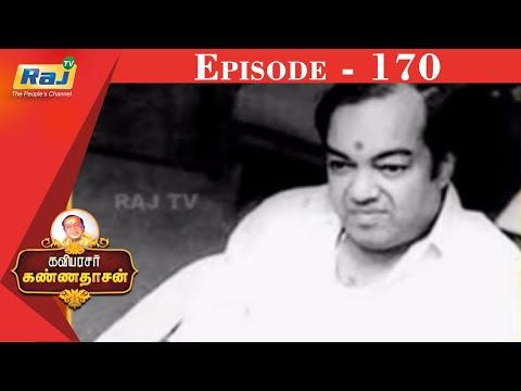 Download கவியரசர் கண்ணதாசன் | Episode - 170 | Dt - 19.09.2020 | RajTv