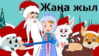Жаңа жыл | Новогодняя казахская детская песня | New Year Kids Song in Kazakh
