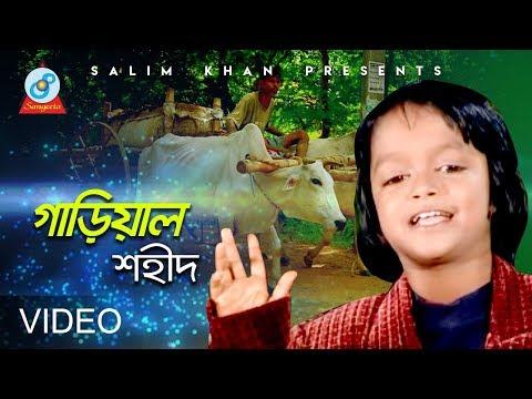 Shahid - Gariyal | গাড়িয়াল | Bangla Baul Song 2018 | Sangeeta
