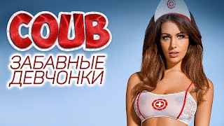 #COUB | Best Cube | Лучшие приколы Декабрь 2019 | Gifs With Sound | Girl Best Fail | Extra Coub