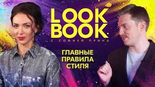 LOOK BOOK Главные правила стиля