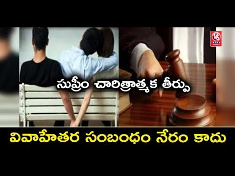 Supreme Court Strikes Down Adultery As An Offence   Section 497 IPC   V6 News