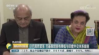 [国际财经报道]热点扫描 印巴局势紧张 巴基斯坦宣布降低与印度外交关系级别  CCTV财经