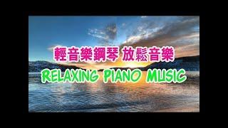 最佳钢琴纯音乐2018年 - 柔和音乐放松周末 - 放松音乐睡眠 - 放松音乐睡眠 - 温泉和治疗的舒缓音乐 || Relaxing Piano Music