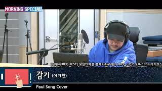 [EBS 모닝스페셜] 181215 Paul Song Cover - 감기 (이기찬)