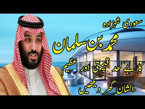 mohammed bin salman house - luxury life of saudi arabia prince mohammad bin salman