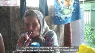 Баба Надя Курит кальян 91 год.