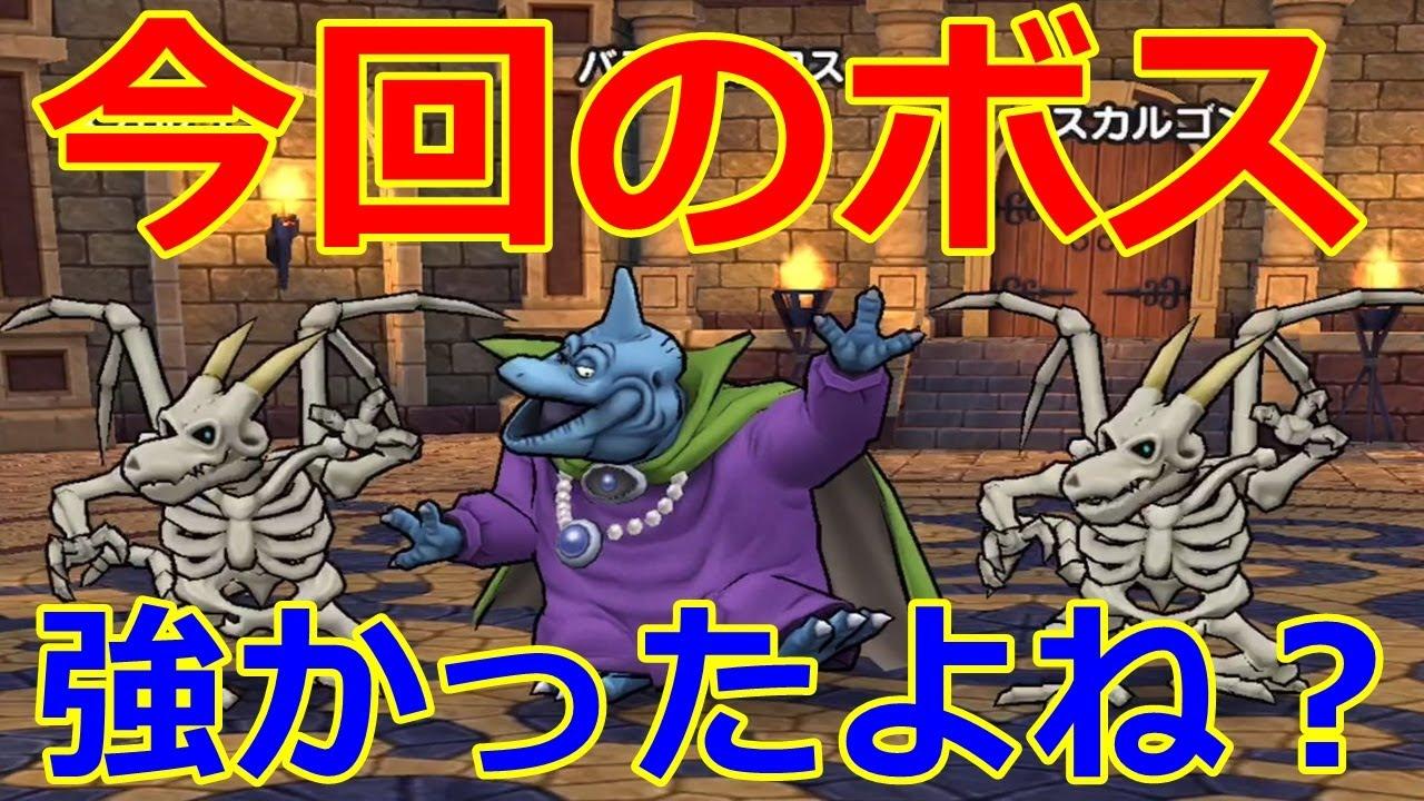 【ドラクエウォーク】DQ3イベントストーリー 4章 バラモス ...