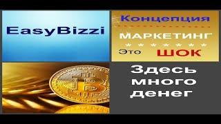 Easybizzi ПРЕИМУЩЕСТВА МАРКЕТИНГА  Презентация Отзывы Заработок биткоин Бизнес в интернете  МЛМ MLM